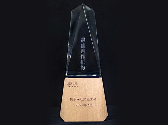 2020年快手 网红文旅大会最佳创 作机构