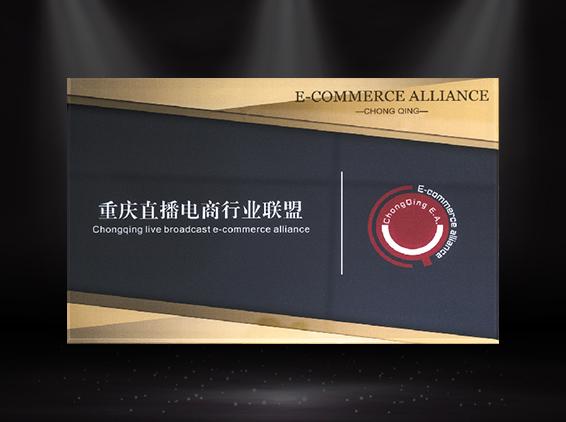重庆直播电商行业联盟