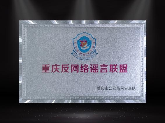 重庆反网络谣言联盟