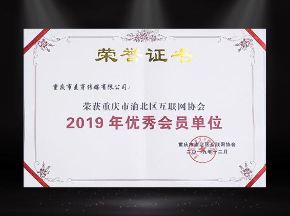 重庆市渝北区互联网协会2019年优秀会员单位